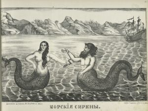 Mermaid and Merman - Anon - 1866 New York Public Library Wikipedia.org